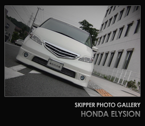 SKIPPER PHOTO GALLERY HONDA ELYSION
