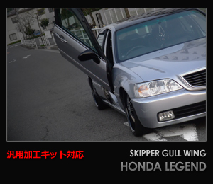 汎用加工キット対応 SKIPPER GULL WING HONDA LEGEND