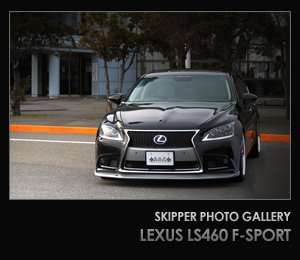 SKIPPER PHOTO GALLERY LEXUS LS460 F-SPORT