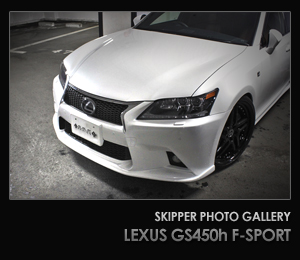 SKIPPER PHOTO GALLERY LEXUS GS450h F-SPORT